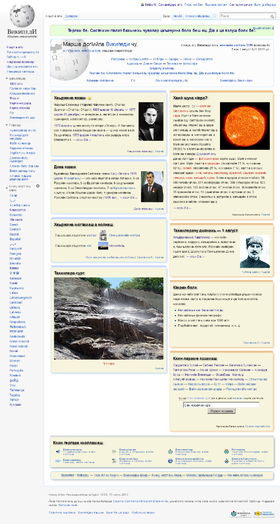 The Main page of Chechen Wikipedia