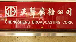 Chengsheng Broadcasting banner in Chongqing Building 1F.jpg
