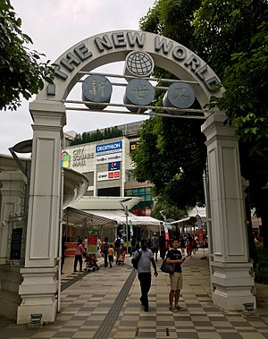 City Square Mall (Singapore) - City Square Mall with the New World Amusement Park relic gate in the foreground
