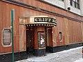 Cliff Bell's.jpg