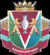 Coat of arms of Baranivka Raion.png