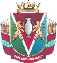 Coat of arms of Baranivka Raion.png