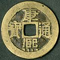 Coin. Qing Dynasty. Kangxi Tongbao. Bao Quan. obv.jpg