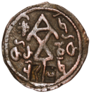 Coin of Queen Tamar 1200 AD.png