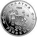 Coin of Ukraine Vyz viyna A.jpg