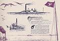 Commerce (steamboat 1825) 02.jpg