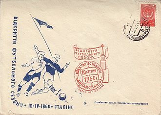 Klasychne derby - Cover of the Soviet Union. Opening day of the 1960 Soviet Top League season.