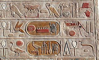 Papyrus roll-tied Egyptian hieroglyph