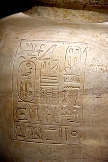 Large round vase of light brown stone inscribed with hieroglyphs