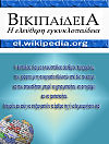 El Wikipedia poster colourful.jpg