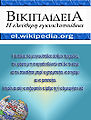 El Wikipedia poster colourful.jpg
