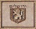 Emblem of Jerusalem-04.jpg