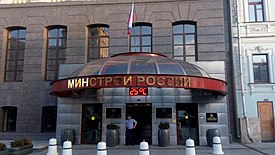 Entrance to Minstroi RF.jpg