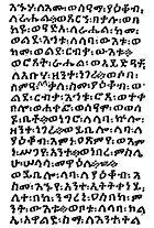 Ethiopic genesis (ch. 29, v. 11-16), 15th century (The S.S. Teacher's Edition-The Holy Bible - Plate XII, 1).jpg