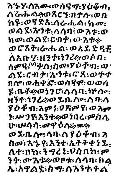 لغات سامية Wikiwand