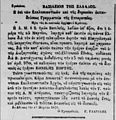 FIMI newspaper No106 19March1838 p2.jpg