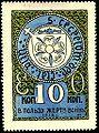 FellinCharityLabelRussia1916.jpg