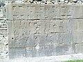 Friso en una pared de El Tajin . - panoramio.jpg