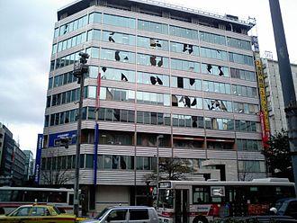 2005 Fukuoka earthquake - Image: Fukuoka Earthquake 20050320 Maruzen