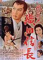 Fuunji Nobunaga 1959 ad.jpg