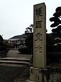 Gokoku Cemetery in Sekigahara, Gifu.jpg