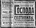 Gospoda-Skotininy-1926 advertisment.jpg