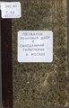 Gosudarev Pechatnyy Dvor i Sinodalnaya Tipografiya v Moskve.pdf