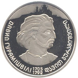 Georgia–Ukraine relations - The Ukrainian hryvnia coin commemorating Davit Guramishvili. 2005