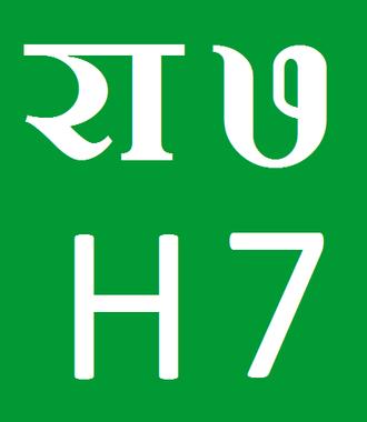 Mechi Highway - Image: H07 NP