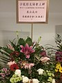 HKCL CWB 香港中央圖書館 Hong Kong Central Library 展覽廳 Exhibition Gallery 國際攝影沙龍展 PSEA photo expo flowers sign Oct 2016 SSG 02.jpg