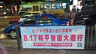 "Alliance for Peace and Democracy (Hong Kong) - A banner promoting the Anti-""Occupy Central"" parade."
