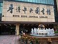 HK CWB 銅鑼灣 Causeway Bay 高士威道 Road 香港中央圖書館 HKCL front terrace August 2018 SSG 02.jpg