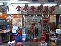 HK Jordan 寧波街 Ning Po Street near Temple Street 堂泰海鮮菜館 Tong Tai Sea Food Restaurant.jpg