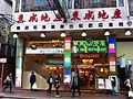 HK Jordan Parkes Street shop property agent n Tsui Wah Restaurant morning am Jan-2014.JPG