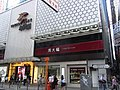 HK Mongkok Dundas Street Tredy Zone shop Chow Tai Fook orange CCTV visitors Oct-2012.JPG