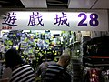 HK Mongkok Ho King Commercial Building shop sign games Oct-2012.jpg