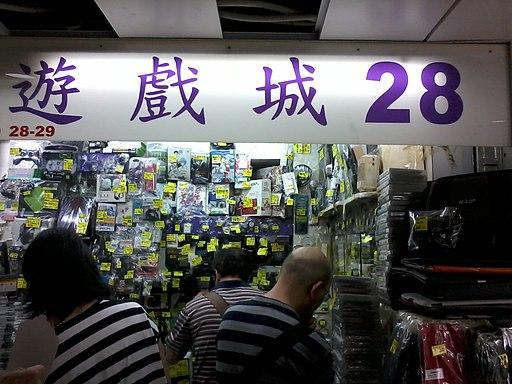 HK Mongkok Ho King Commercial Building shop sign games Oct-2012