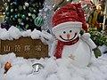 HK Peak Galleria 山頂廣場 Xmas Snowman name in Chinese.JPG