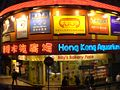 HK Quarry Bay King s Road 1010 HK Aquarium Plaza 1 U-Right n Carol n Watsons.JPG