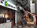 HK SYP 西營盤 Sai Ying Pun 東邊街 Eastern Street shop Keto Hut n paper products works August 2020 SS2 01.jpg