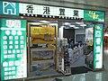 HK Sheung Wan 上環 信德中心 Shun Tak Centre mall interior shop 香港置業 Hong Kong Property agent firm April-2011.JPG