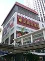 HK Sunday Wan Chai QRE 183 Hopewell Centre Restaurant 2.JPG