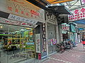 HK Tin Hau 43-47 King's Road shop Vicko Art shop Sun Ying Mansion Jun-2014.JPG