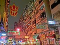 HK Yau Ma Tei 廟衙 夜市 Temple Street night building facades pawn shop sign Apr-2013.JPG