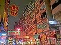 HK Yau Ma Tei 廟衙 夜市 Temple Street night building facades pawn shop sign Apr-2013.JPG