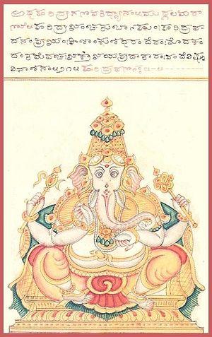 Haridra Ganapati - Haridra Ganapati, folio from the Sritattvanidhi (19th century)