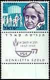 Henrietta Szold-stampo 1960.jpg