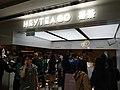 Heytea Hong Kong Causeway Bay Store.jpg