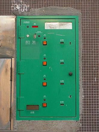 Hongkong Post - Image: Hongkong Post Vending Machine