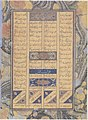 Illuminated Frontipiece of a Manuscript of the Mantiq al-tair (Language of the Birds) MET 63.210.1 Gallery 6.jpg